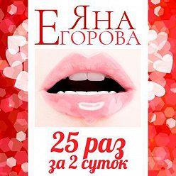 Яна Егорова - 25 раз за 2 суток. Полная версия