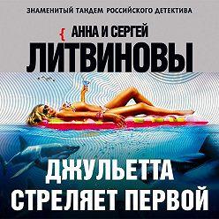 Анна и Сергей Литвиновы - Джульетта стреляет первой