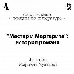 Мариэтта Чудакова - «Мастер и Маргарита»: история романа (Лекции Arzamas)