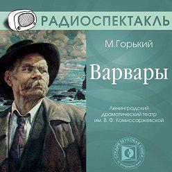 Максим Горький - Варвары (спектакль)