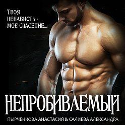 Александра Салиева - Непробиваемый