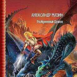 Александр Мазин - Разбуженный дракон