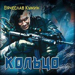 Вячеслав Кумин - Кольцо