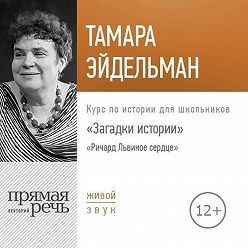 Тамара Эйдельман - Лекция «Загадки истории. Ричард Львиное сердце»