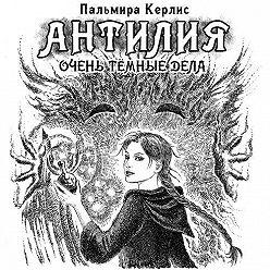 Пальмира Керлис - Антилия. Очень тёмные дела