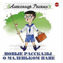 Александр Раскин - Новые рассказы о маленьком папе