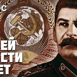 Дмитрий Пучков - Александр Зиновьев - Нашей юности полёт, Донос