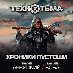 Андрей Левицкий - Хроники Пустоши (сборник)
