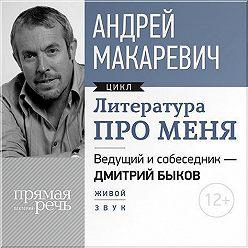 Андрей Макаревич - Литература про меня. Андрей Макаревич