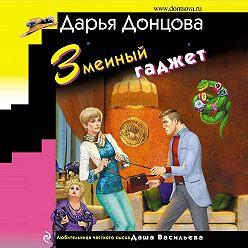 Дарья Донцова - Змеиный гаджет