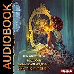 Ольга Коротаева - Ведьма в Стоунской академии. Сердце дракона