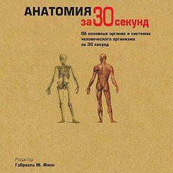 Коллектив авторов - Анатомия за 30 секунд