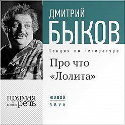 """Дмитрий Быков - Лекция «Про что """"Лолита""""»"""
