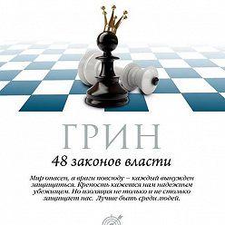 Роберт Грин - 48 законов власти. Законы 33-48