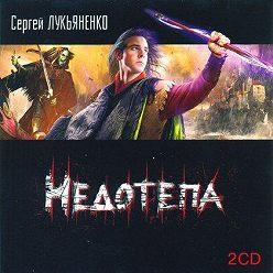 Сергей Лукьяненко - Недотепа