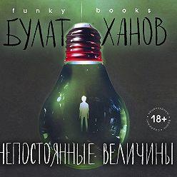 Булат Ханов - Непостоянные величины