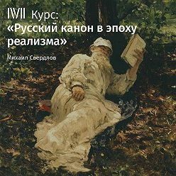 Михаил Свердлов - Лекция «Отцы и дети»: конфликт или органическая связь?»