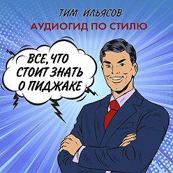 Тим Ильясов - Все, что стоит знать о пиджаке