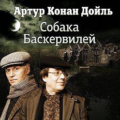 Артур Конан Дойл - Собака Баскервилей (спектакль)