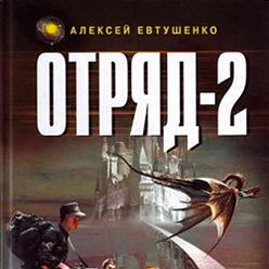 Алексей Евтушенко - Отряд-2