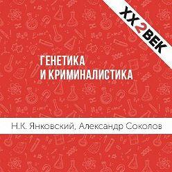 Александр Соколов - Генетика и криминалистика