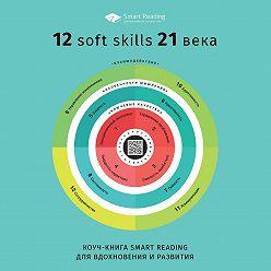 Сборник - Коуч-книга Smart Reading 12 soft skills 21 века