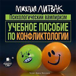 Михаил Литвак - Психологический вампиризм. Учебное пособие по конфликтологии