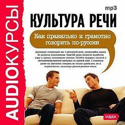 Сборник - Культура речи. Как правильно и грамотно говорить по-русски