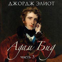 Джордж Элиот - Адам Бид. Часть 3