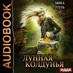 Мика Ртуть - Лунная колдунья