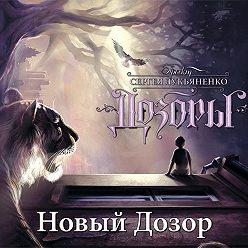 Сергей Лукьяненко - Новый Дозор