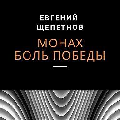Евгений Щепетнов - Монах. Боль победы