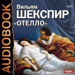 Уильям Шекспир - Отелло (спектакль)