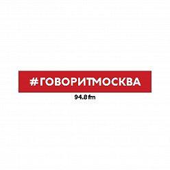 Макс Челноков - 11 марта. Виталий Третьяков