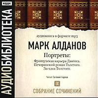 Марк Алданов - Французская карьера Дантеса. Печоринский роман Толстого. Загадка Толстого