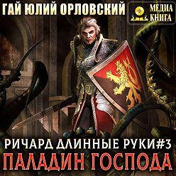 Гай Орловский - Ричард Длинные Руки – паладин Господа