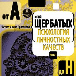 Юрий Щербатых - Психология личностных качеств. От «А» до «Н»