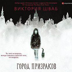 Виктория Шваб - Город призраков