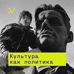 Алексей Левинсон - Культура большинства. Алексей Левинсон о культуре массового общества