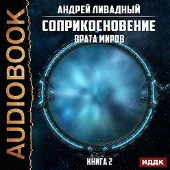 Андрей Ливадный - Врата Миров