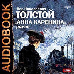 Лев Толстой - Анна Каренина (спектакль)