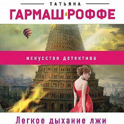 Татьяна Гармаш-Роффе - Легкое дыхание лжи