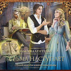 Ольга Валентеева - Академия для властелина тьмы. Тьма наступает