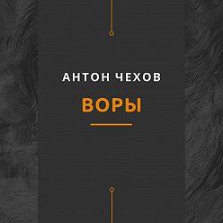 Антон Чехов - Воры