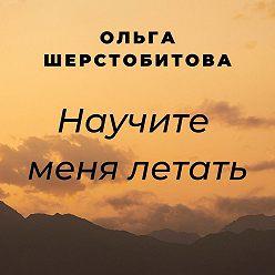 Ольга Шерстобитова - Научите меня летать