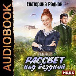 Екатерина Радион - Рассвет над бездной