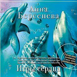 Анна Берсенева - Игры сердца
