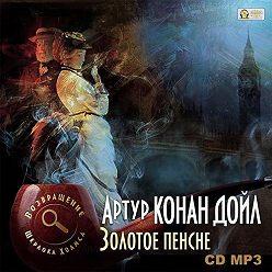 Артур Конан Дойл - Золотое пенсне