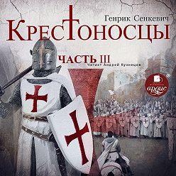 Генрик Сенкевич - Крестоносцы. Часть 3