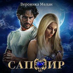 Вероника Мелан - Сапфир